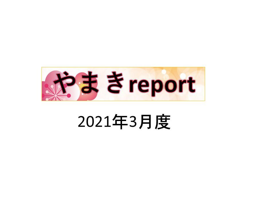 やまきReport